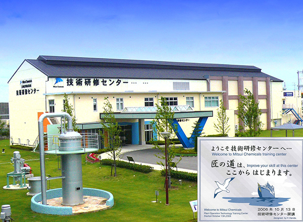 Mitsui Chemicals' Plant Operation Technology Training Centers (Mobara and Nagoya)