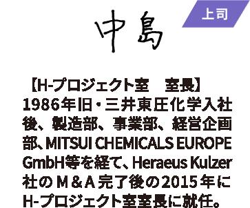 社員紹介05 | キャリア採用 | 採...